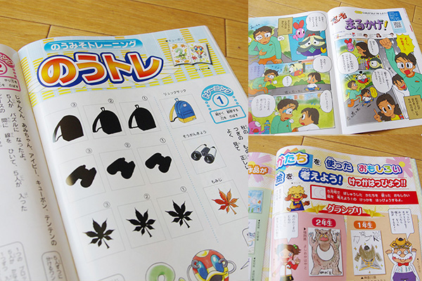 小学ポピー1年生情報誌ぴかり!!のレビュー