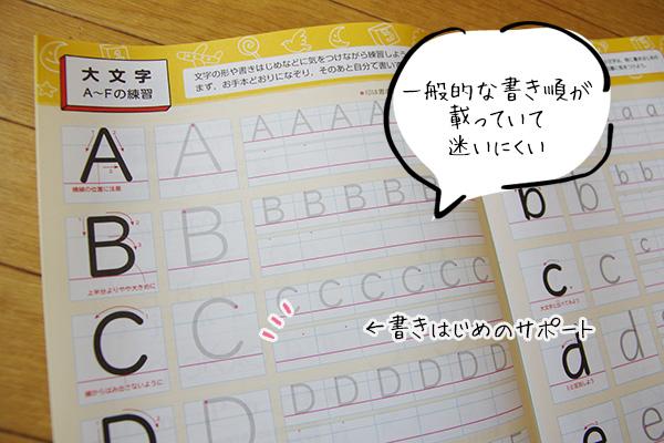 小学ポピー入会特別教材セット英語の口コミ