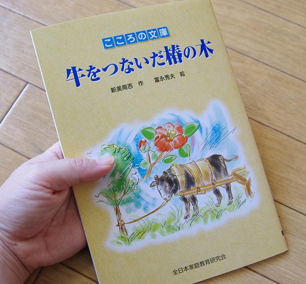 小学ポピーのこころの文庫