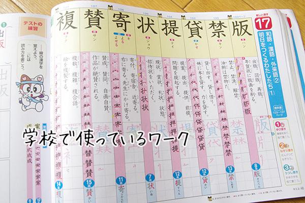小学校で使っている漢字ワーク