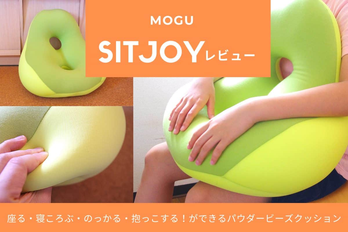 MOGUシットジョイを使ってみた!お昼寝にも床生活にも使えるコンパクトリラックスクッション