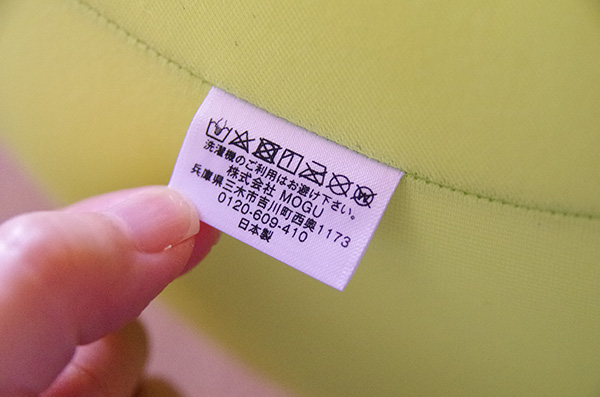 MOGUクッションシットジョイの洗濯表示
