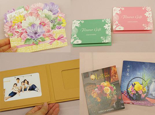 日比谷花壇 メッセージカード 種類