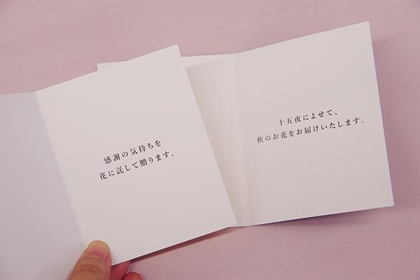 日比谷花壇 無料 メッセージカード 文章