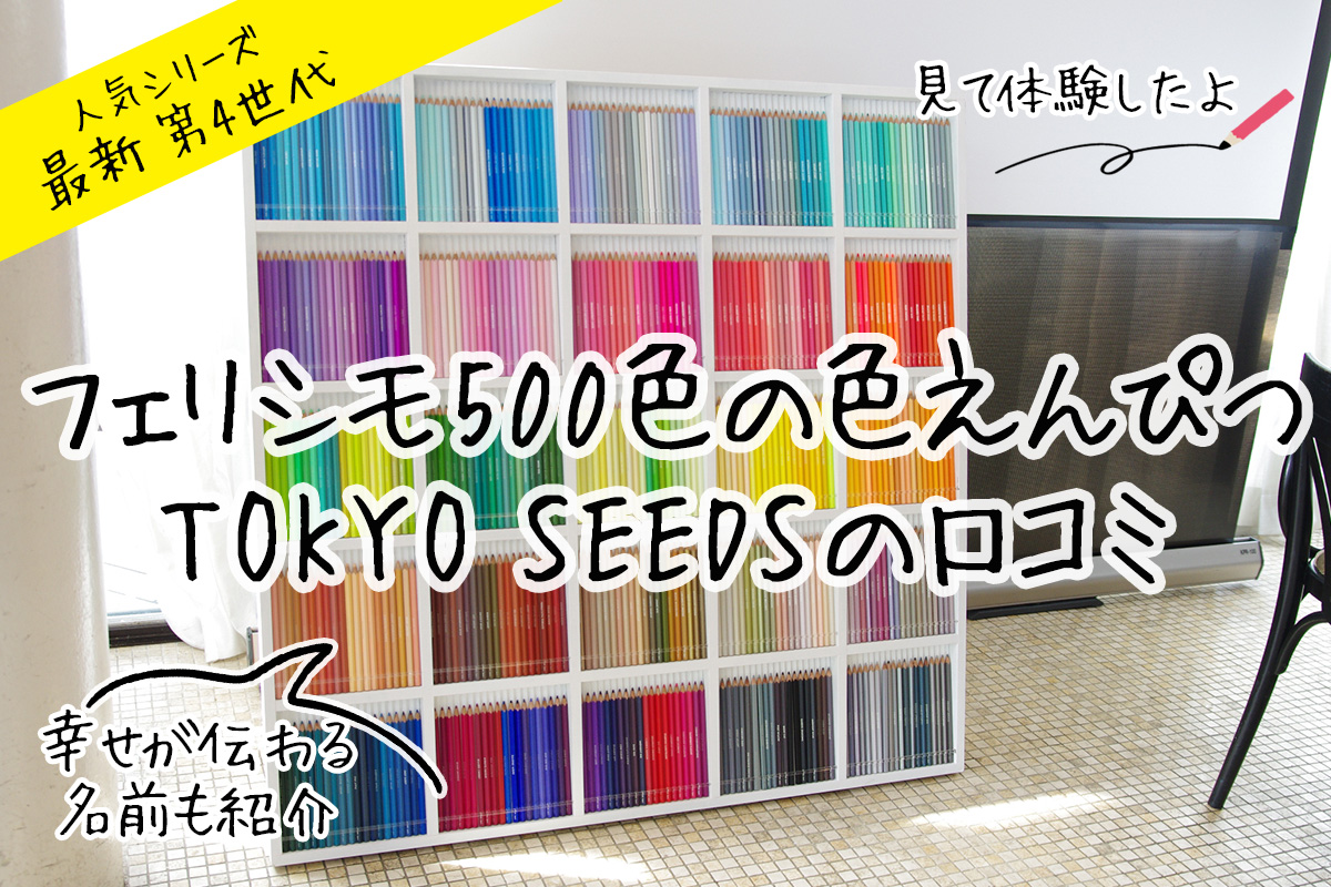 フェリシモ最新500色の色鉛筆TOKYO SEEDSは名前も幸せ!見て触って使って楽しい