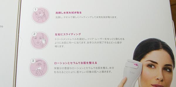 家庭用美容レーザートリアスキンエイジングケアレーザーの使い方