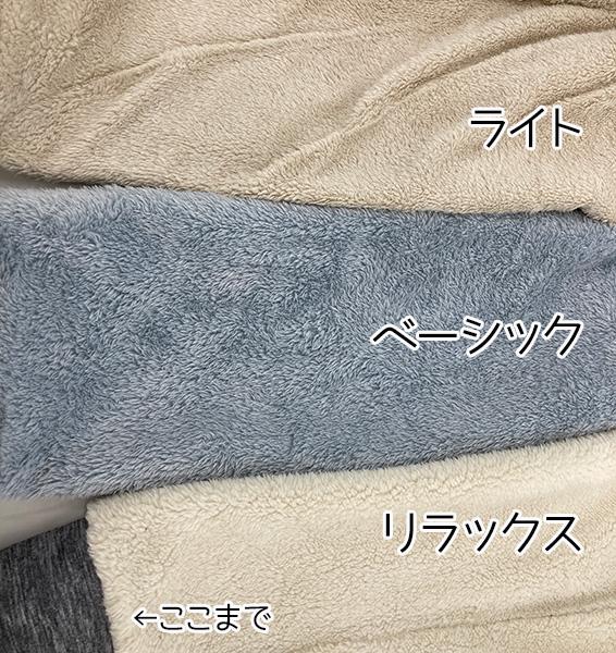 フェリシモ2020裏ボアパンツシリーズのボア比較。リラックスタイプは足首上までにボアがついています。