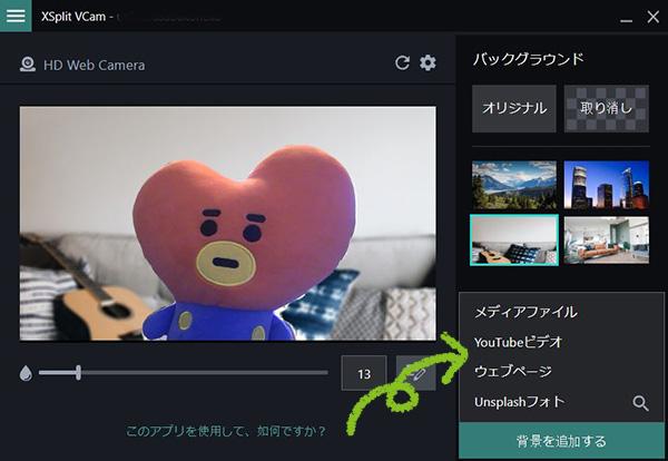 ソースネクストエクスプリットブイカムでyoutube動画も背景に使える例