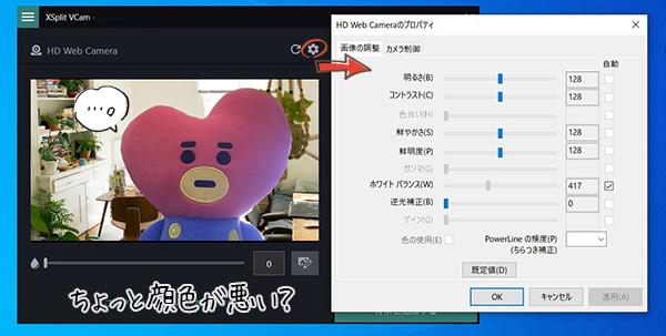 ソースネクストエクスプリットブイカムでカメラ設定を変更する方法