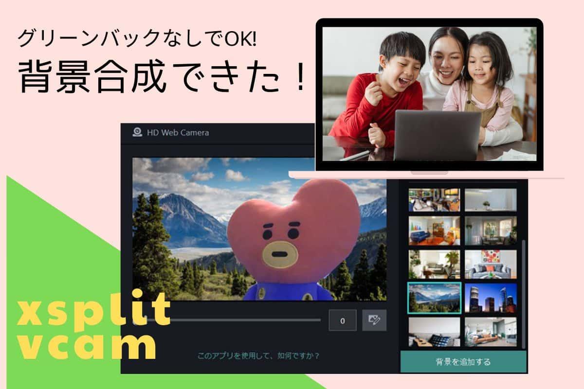 【XSplit VCamレビュー】オンライン会議や授業の背景置き換えに!カーテン、布なしでぼかしも一瞬
